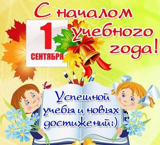 Картинки с 1 сентября поздравление