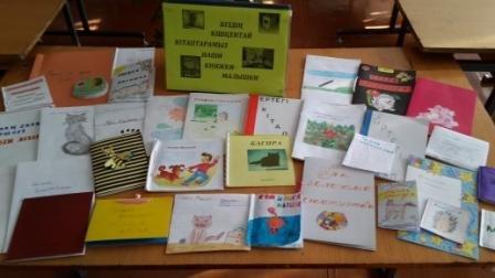 «Книжки-малышки» атты сайыс-көрме