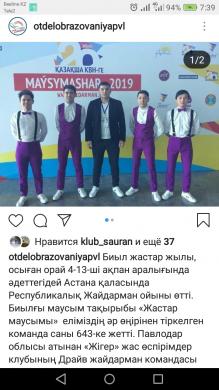 Астана қаласында Республикалық Жайдарман ойыны өтті.