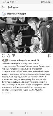Чемпионат Азии Республики Казахстан по муайтай