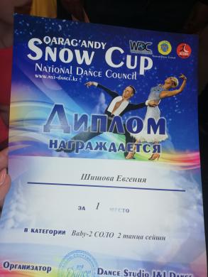 Международный Фестиваль  по спортивным бальным танцам в рамках Eurasia Cup WDC «QARAGANDY Snow Cup»
