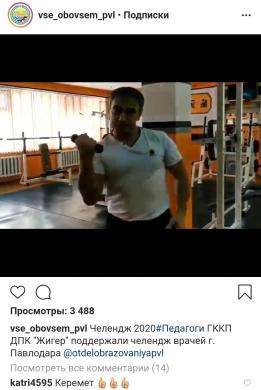 Челендж педагогов ДПК