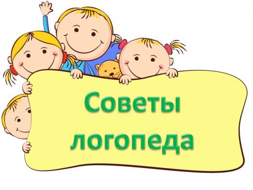 АТА-АНАЛАРҒА АРНАЛҒАН ЛОГОПЕДТІҢ КЕҢЕСТЕРІ