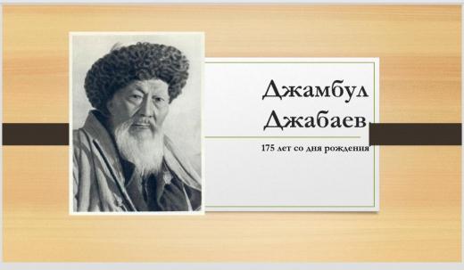 Джамбул Джабаев