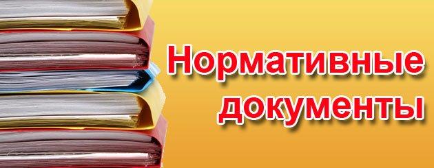 Официальный сайт отдела образования г. Павлодар - №48 санаторлы сәбилер  бақшасы - Нормативные документы