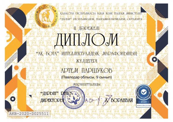Ақ бота, Артем Паршуков, 2 дәрежелі